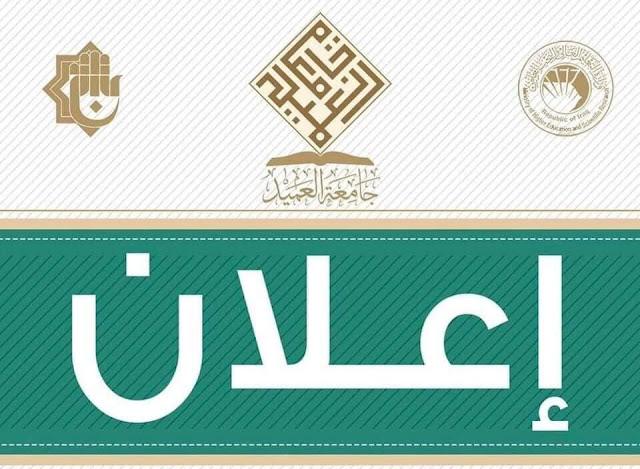 تعيينات جديدة في جامعة العميد في كربلاء؟