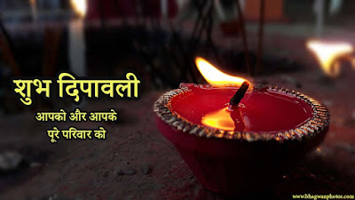 Happy Diwali Wish With Images