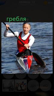 389 фото девушка с веслом занимается греблей в байдарке 13 уровень