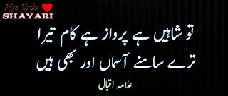 Beutyful Shayari images in Urdu, Urdu Shayari images, Urdu Shayari, IQBAL Shayari images