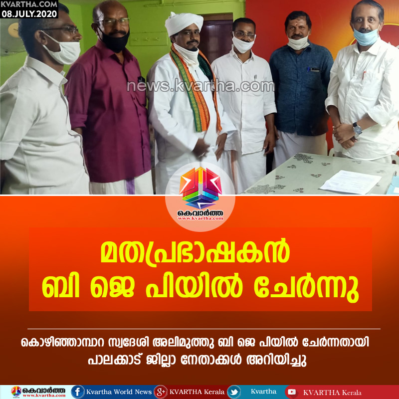 palakkad, Kerala, News, BJP, SYS, Alimuthu, Samastha local leader Joined in BJP