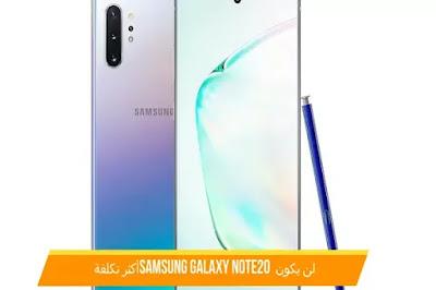 لن يكون Samsung Galaxy Note20 أكثر تكلفة من الطراز الذي يحل محله