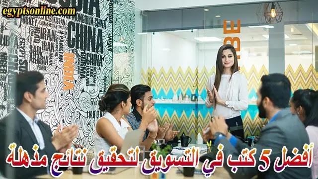 كتاب كوتلر يتحدث عن التسويق، كتاب التسويق الالكتروني بالعربي، كتب عن التسويق