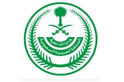 وظائف وزارة الداخلية السعودية, وظائف خالية اليوم فى السعودية, وظائف السعودية,