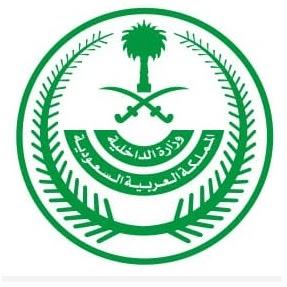 ابشر توظيف وظائف وزارة الداخلية السعودية المركز الوطني للعمليات الأمنية (911) تقدم الان