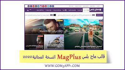 تحميل قالب ماج بلس MagPlus مجاني