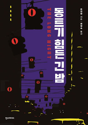 Long-night-book-cover
