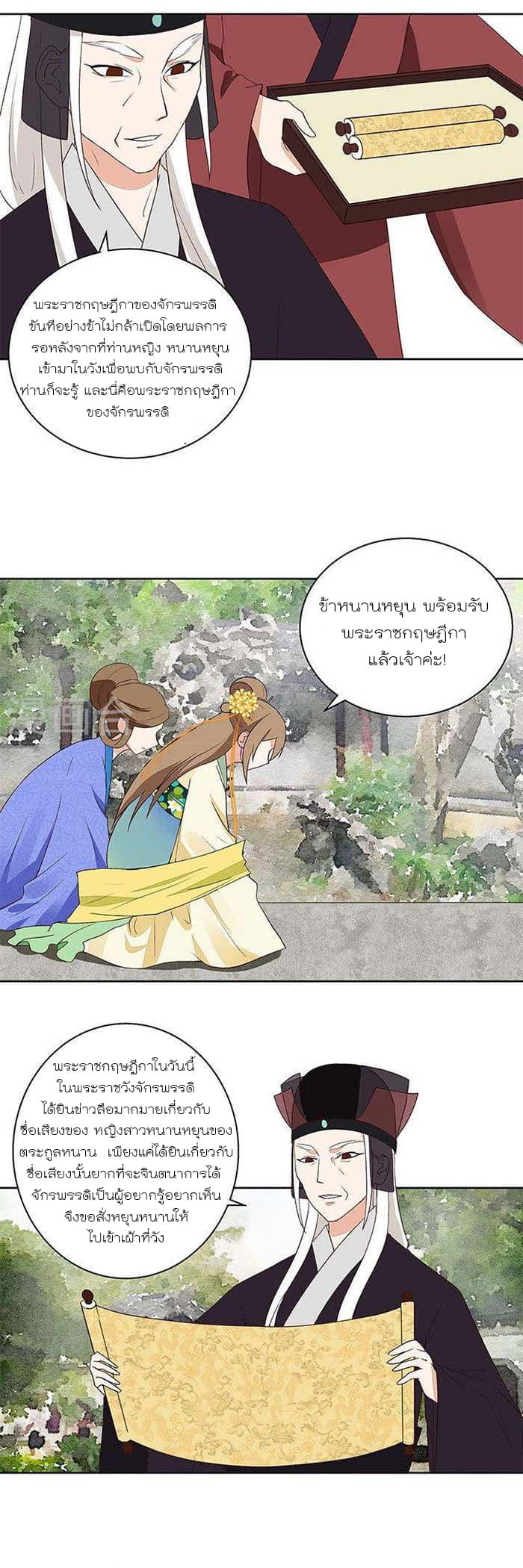 The Bloody Merchant Empress and the Cold Husband s Forceful Doting - หน้า 9