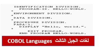 الجيل الثالث (GL3): اللغات عالية المستوى الإجرائية