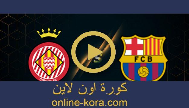 مشاهدة مباراة برشلونة و جيرونا بث مباشر 23-07-2021 مباراة وديه