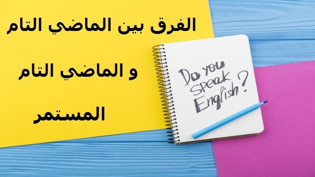 الفرق بين الماضي التام والماضي التام المستمر في اللغة الانجليزية