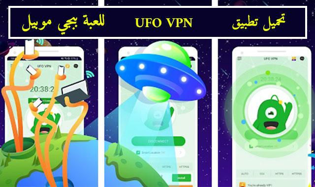 تحميل تطبيق UFO VPN للعبة BUBG MOBILE ببجي موبايل