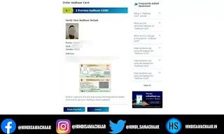 aadhaar pvc card ,  aadhar smart card ,  order aadhaar pvc card ,  aadhar smart card online ,  plastic aadhaar card ,  pvc aadhar ,  pvc aadhar card online ,  smart aadhaar card