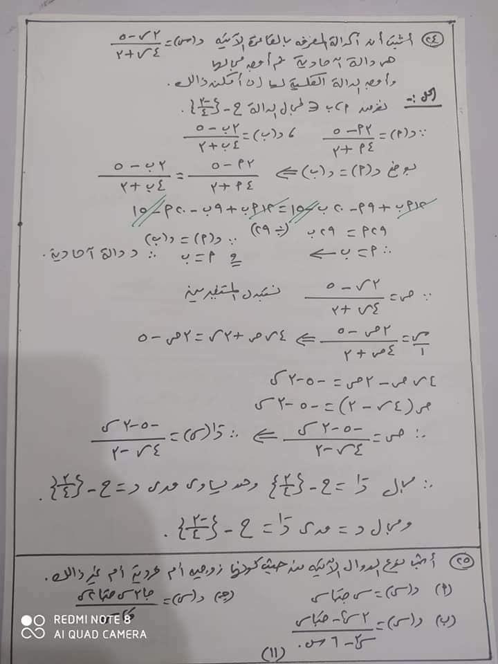 مراجعه جبر 2 ثانوي بالاجابات أ/ يحيي شعيشع 11