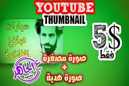 صورة مصغرة احترافية thumbnail لفيديوهات اليوتيوب