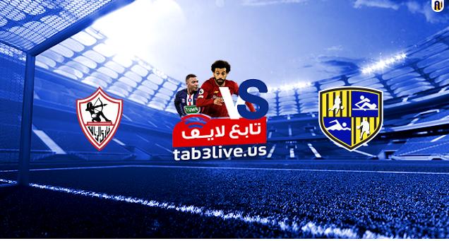 مشاهدة مباراة الزمالك والمقاولون العرب بث مباشر اليوم 2020/08/27 الدوري المصري