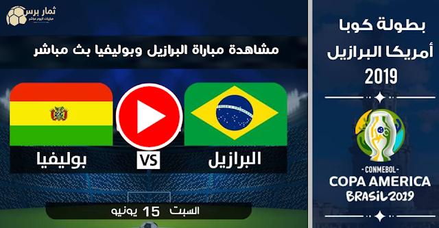 مشاهدة مباراة البرازيل وبوليفيا بث مباشر بتاريخ 15-06-2019 كوبا أمريكا 2019