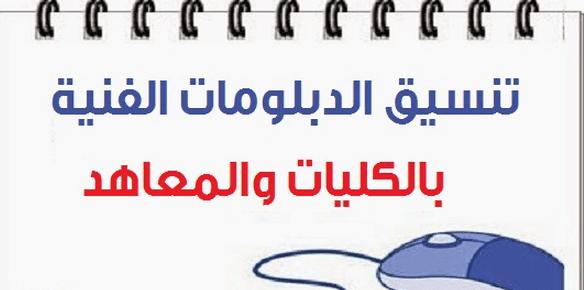 بوابة الحكومة المصرية تنسيق الدبلومات الفنية 2021-2021 نظام 3 و5 سنوات صناعى ,زراعي ,تجاري ,فندقي - نتيجة تنسيق الدبلومات الفنية 2021-2022 للقبول في الكليات والمعاهد المتاحة الفنية اليوم السابع
