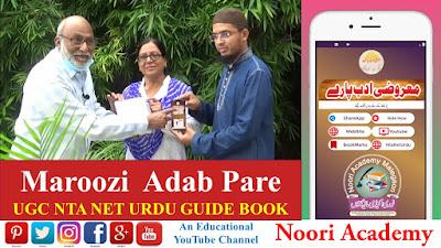Maroozi Adab Pare || NTA UGC NET URDU GUIDE BOOK