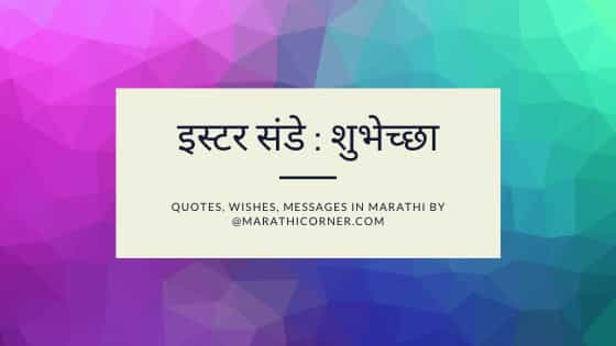 Easter Sunday Quotes Wishes SMS Status in marathi