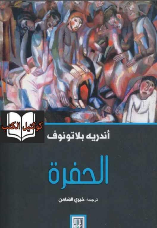 قراءة رواية الحفرة لـ أندريه بلاتونوف pdf - كوكتيل الكتب