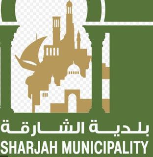 وظائف بلدية الشارقة 2022/2021
