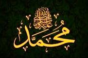 Mengenal Istri Nabi Muhammad - Hafshah binti Umar