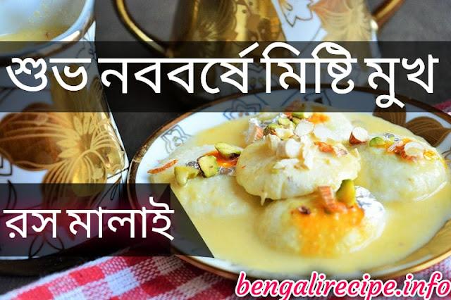 রসমালাই  বাংলার রেসিপি  Bengali Recipe  Ras Malai