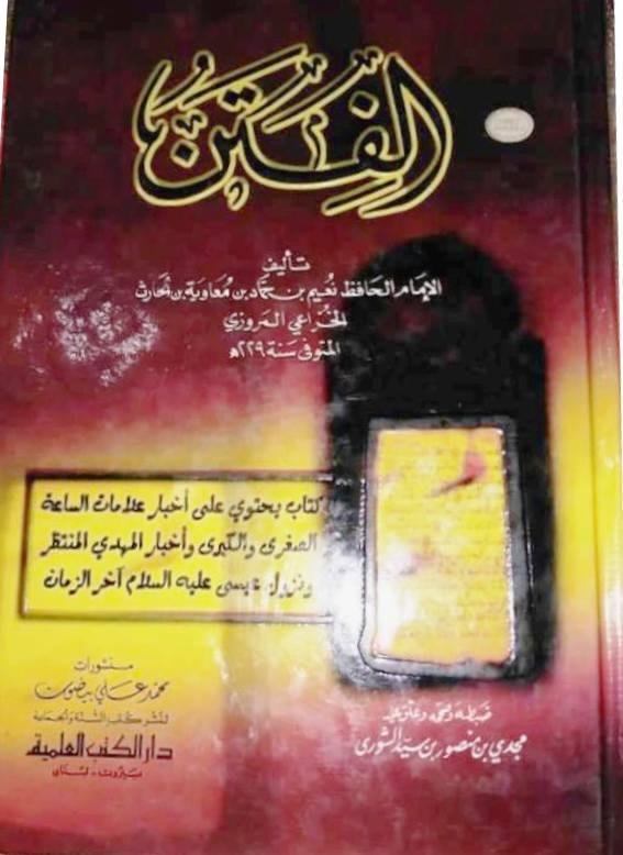 شرح كتاب الفتن لنعيم بن حماد
