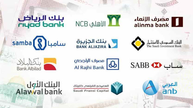 Top 10 Banks in the Kingdom of Saudi Arabia
