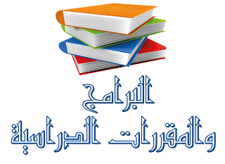 البرنامج الدراسي