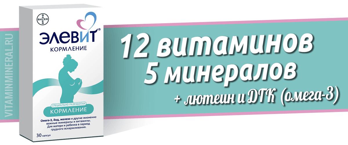Элевит Кормление