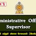 Administrative Officer, Supervisor - விமானநிலையம் மற்றும் விமான சேவைகள் (இலங்கை) நிறுவனம்.