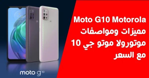 مميزات ومواصفات موتورولا موتو جي 10 مع السعر - 2021 Moto G10 Motorola