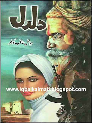 Daldal by Riaz Aqib Kohlar Complete Urdu Novel