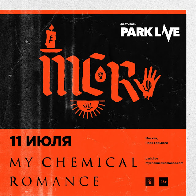 My Chemical Romance выступят на фестивале Park Live