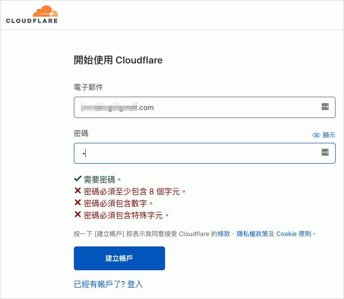 Cloudflare 使用者註冊