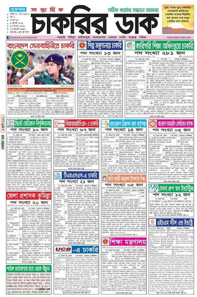 Chakrir Dak Weekly Jobs Newspaper 9 July 2021