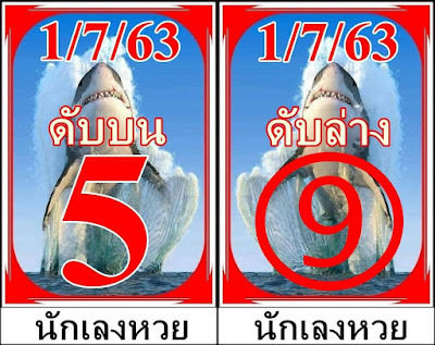 Thailand Lottery Single Set Win Tips Facebook Timeline 01 July 2020