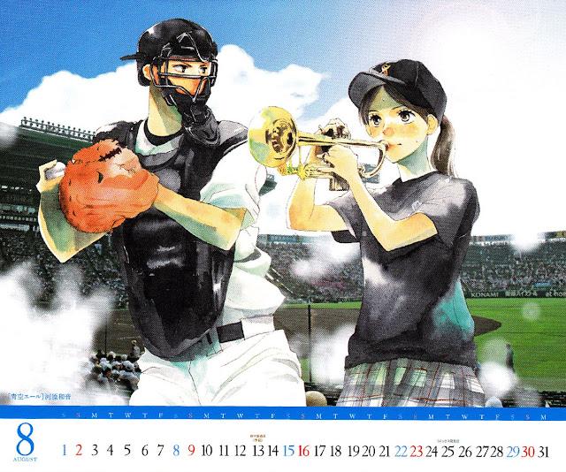 Calendar Betsuma 2015 08 Aozora Yell de Kawahara Kazune