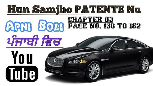 Patente B in Punjabi Chapter 03
