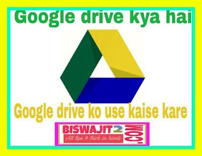 Google drive kya hai-google drive kaise use kare