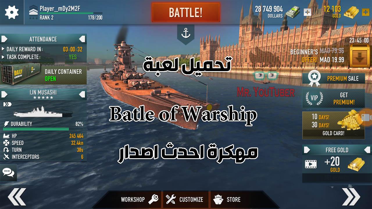 تحميل لعبة battle of warships مهكرة احدث اصدار 2019