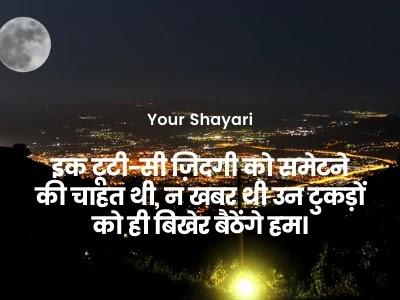 best zindagi shayari in hindi