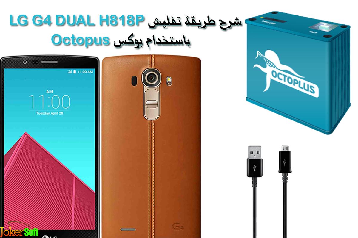 طريقة تفليش وتحديث LG G4 Dual H818P باستخدام بوكس Octopus-Box