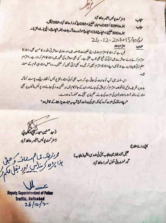 DPO HAFIZABAD INSTURCTED TO GIVE RESPECT TO TEACHERS
