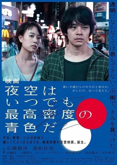 夜空はいつでも最高密度の青色だ,東京夜空最深藍,tokyo night sky is always the densest shade of blue