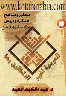 العربية لغير الناطقين بها - عبدالحكيم العبد