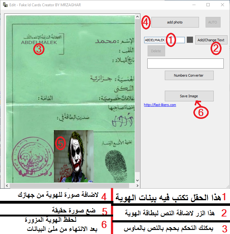 Id Cards dzblogging - 100 لتزوير برنامج Creator هوية مقبولة Fake