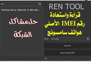 برنامج اصلاح IMEI samsung و حل مشكلة الشبكة والايمي هواتف سامسونج , استعادة رقم IMEI  الاصلي , استرجاع ايمي سامسونج الرسمي